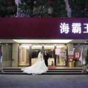 婚禮攝影 家豪、妙如 蘆洲海霸王晚宴